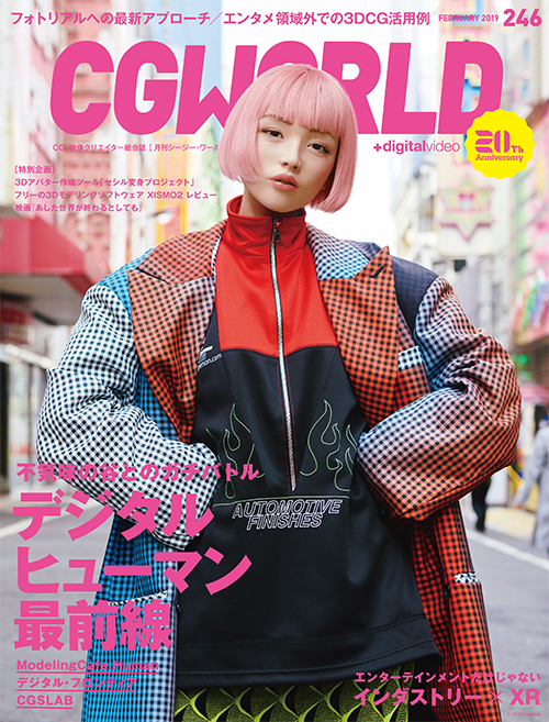 Imma on CGWorld Magazine